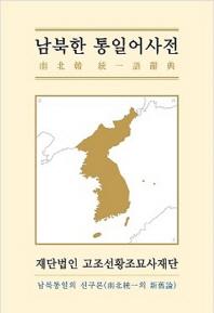 남북한 통일어사전