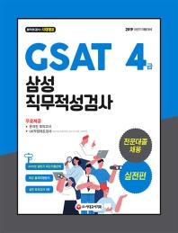 GSAT 삼성 직무적성검사 4급 전문대졸 채용 실전편(201 하반기)