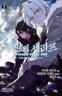 종말의 세라프. 7(익스트림 노벨(Extreme Novel))