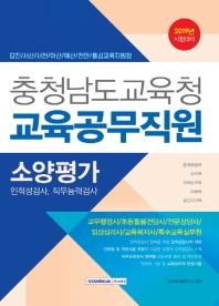 충청남도교육청 교육공무직원 소양평가 인적성, 직무능력검사(2019)