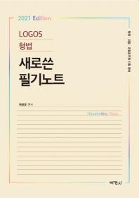 형법 새로쓴 필기노트(2021)(Logos)