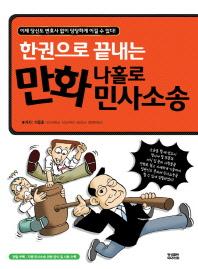 만화 나홀로 민사소송(한권으로 끝내는)