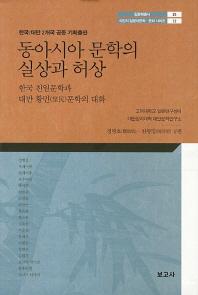 동아시아 문학의 실상과 허상(양장본 HardCover)