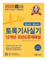 토목기사실기 12개년 과년도문제해설(2020)(Speed Master)(개정판 6판)