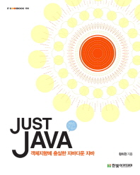 Just JAVA(IT CookBook 190)