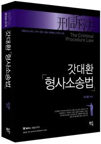 갓대환 형사소송법(2017)(이그잼경찰)(3판)