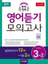 중학 완전정복 영어듣기 모의고사 Level. 3-2(교사용)(CD1장포함)