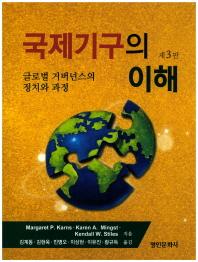 국제기구의 이해(3판)