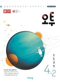 초등 과학 4-2(2020)