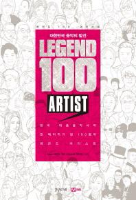 레전드 100 아티스트