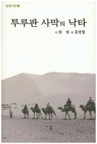 투루판 사막의 낙타(심상시선 87)(양장본 HardCover)