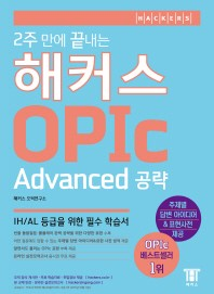 ��Ŀ�� OPIc (Advanced ��)(2015)(2�� ���� ������)