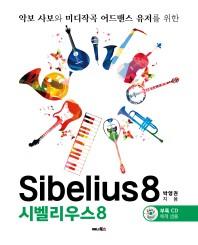 시벨리우스 8(CD1장포함)