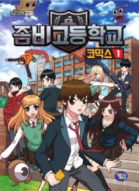 좀비고등학교 코믹스. 1 -12권 전12권