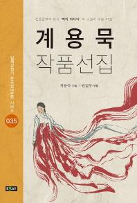 계용묵 작품선집(일제강점기 한국현대문학 시리즈 35)
