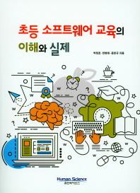 초등 소프트웨어교육의 이해와 실제