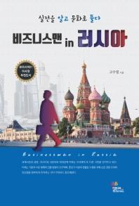 비즈니스맨 in 러시아