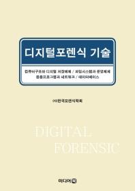 디지털포렌식 기술