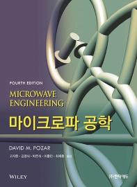 마이크로파 공학(4판)