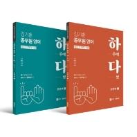 김기훈 공무원 영어 하다 종합편 세트(전2권)