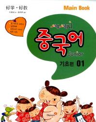 중국어 Junior Main Book(기초편). 1