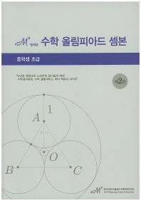 수학 올림피아드 셈본: 중학생 초급(엠제곱)(2판)