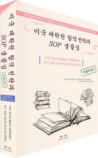 미국 대학원 합격 전략과 SOP 샘플집(특별보급판)(보급판)