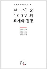 한국의 술 100년의 과제와 전망(우리 술 문화원 총서 1)