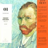 빈센트 반 고흐(Vincent Van Gogh)(갤러리북 시리즈 1)