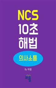 하쌤 NCS 10초 해법 의사소통능력