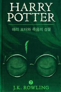 해리 포터와 죽음의 성물: Harry Potter and the Deathly Hallows