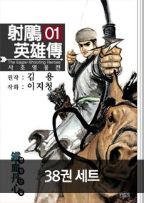 사조영웅전 38권 세트(완결)