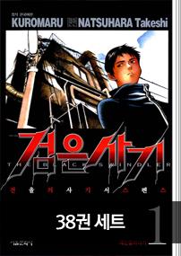 검은사기 38권 완결 세트 (제1부 완결)