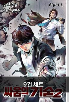 싸움의 기술2 9권 완결 세트