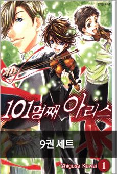 101명째 아리스 9권 완결 세트