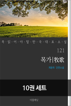 [세트] 꼭 읽어야 할 한국 대표 소설 121-130 (전10권)
