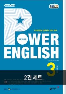 POWER ENGLISH(EBS 방송교재 2020년 3월 + 2020년 2월)