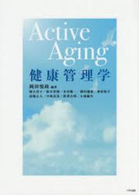 ACTIVE AGING健康管理學