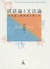 [해외]談話論と文法論 日本語と韓國語を照らす