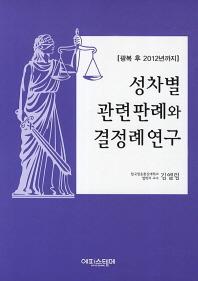 성차별 관련 판례와 결정례 연구(2013)