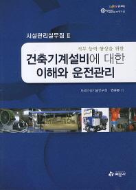 건축기계설비에 대한 이해와 운전관리(직무 능력 향상을 위한)(시설관리실무집 2)