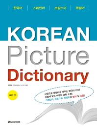 Korean picture dictionary(스페인어 프랑스어 독일어)(MP3CD1장포함)(MP3CD1장포함)