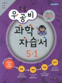 과학 5-1 자습서(2013)