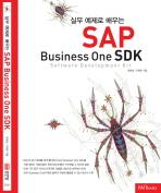 SAP BUSINESS ONE SDK(실무 예제로 배우는)