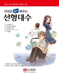 선형대수(만화로 쉽게 배우는)