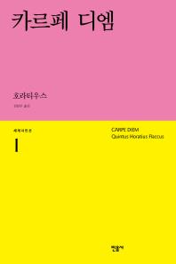 카르페 디엠(세계시인선 1)