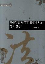 한국전통 민주적 입법이론과 법의 정신