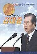 김대중(세계의 지도자)