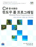 C#을 이용한 윈도우 폼 프로그래밍
