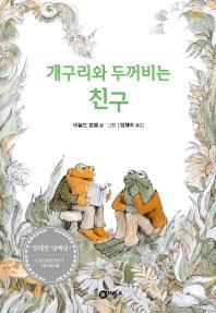 개구리와 두꺼비는 친구(난 책읽기가 좋아 2단계 4)